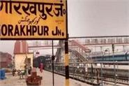 5 new special trains will start operating from gorakhpur from tomorrow