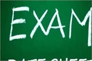 cbse changes the exam date of 10th and 12th see latest datesheet
