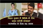 kangana ranaut will not be the star campaigner of nda in bihar elections
