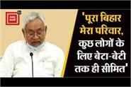 nitish kumar attacked on opposition