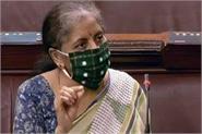 the lok sabha passed the banking regulation amendment bill 2020
