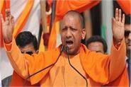 cm yogi orders to rename mughal museum in agra