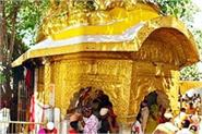 4800 devotees prayed in the court of maa chintpurni
