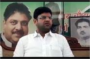 dushyant praised the central government