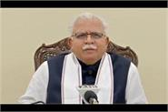 cm khattar appealed to farmers