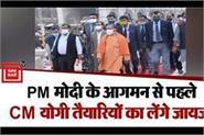cm yogi will come to banaras today arrival of pm modi