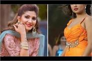 sapna chaudhary got new job actress of bhojpuri industry may be in a problem