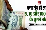 will old notes of 5 10 and 100 rupees be discontinued