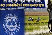 imf supports new agricultural laws says this will bring significant