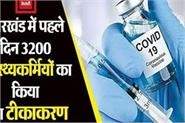 corona vaccine 3200 health workers vaccinated on first day in jharkhand