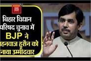bjp nominated shahnawaz hussain as candidate for