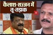 former congress minister sajjan singh verma s statement