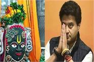 mahakal temple gets big deal on scindia s demand