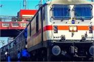 railways canceled the exam in this city
