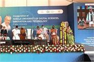 first digital university of the country started in kerala