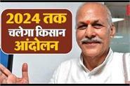farmer leader kakka ji said we will also agitate
