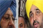 bhagwant mann speak against captain