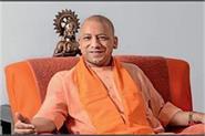 yogi adityanath interview