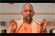 yogi government s big decision  from june 21 in up corona curfew