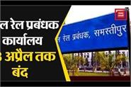 divisional railway manager s office closed due to corona s growing transition