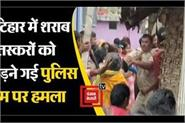 police team went to catch liquor smugglers attacked in katihar