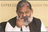vij was very upset with formation of task force without giving any information
