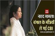 narada case cbi arrest bengal ministers
