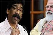 hemant soren slams bjp leaders for criticizing pm modi
