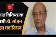 eminent doctor padmashri dr mohan mishra passed away