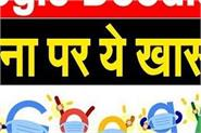 this special message from google doodle in the third phase vaccination