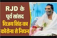 former mp vijay singh yadav passed away