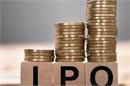 shyam metalics ipo subscribed 62 on day 1