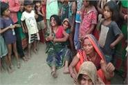 3 real sisters died due to drowning in water filled ravine in muzaffarpur