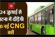 50 new cng buses will run in patna from july 24