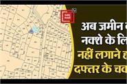 get a map of land ordered from home at low cost