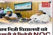 it will be easy for private schools to get approval and noc