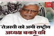 shivanand tiwari spoke on the new president in rjd