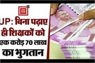 big negligence one crore 70 lakh paid to teachers without teaching