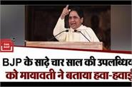 mayawati told the achievements of bjp s four and a half years