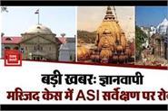 big news hc stays asi survey in gyanvapi mosque dispute case