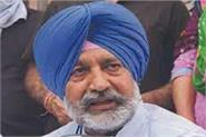 balbir sidhu became emotional after being removed from the cabinet