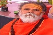 dig constitutes sit team for investigation in mahant narendra giri death case