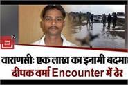 varanasi up stf killed one lakh prize crook deepak verma