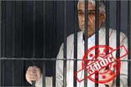 punishment will be announced for rampla on 16 17oct in satlok ashram case