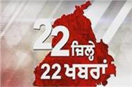 click on the video to read the special 22 districts