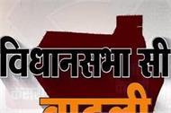 delhi assembly election2019