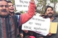 bjp protest against sidhu