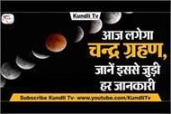 khandgras chandra grahan 2019