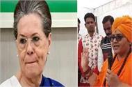 bhopal mp sadhvi pragya targets rahul gandhi and sonia