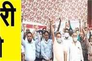 strike of employees in protest against privatization of electricity department
